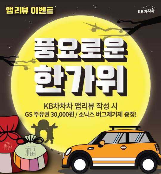 KB캐피탈, KB차차차 추석맞이 한가위 이벤트 진행